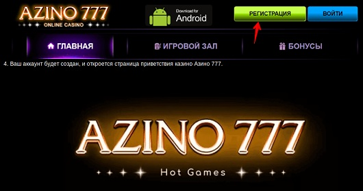 Азино 777 играть