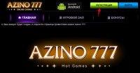 Azino 777 играть