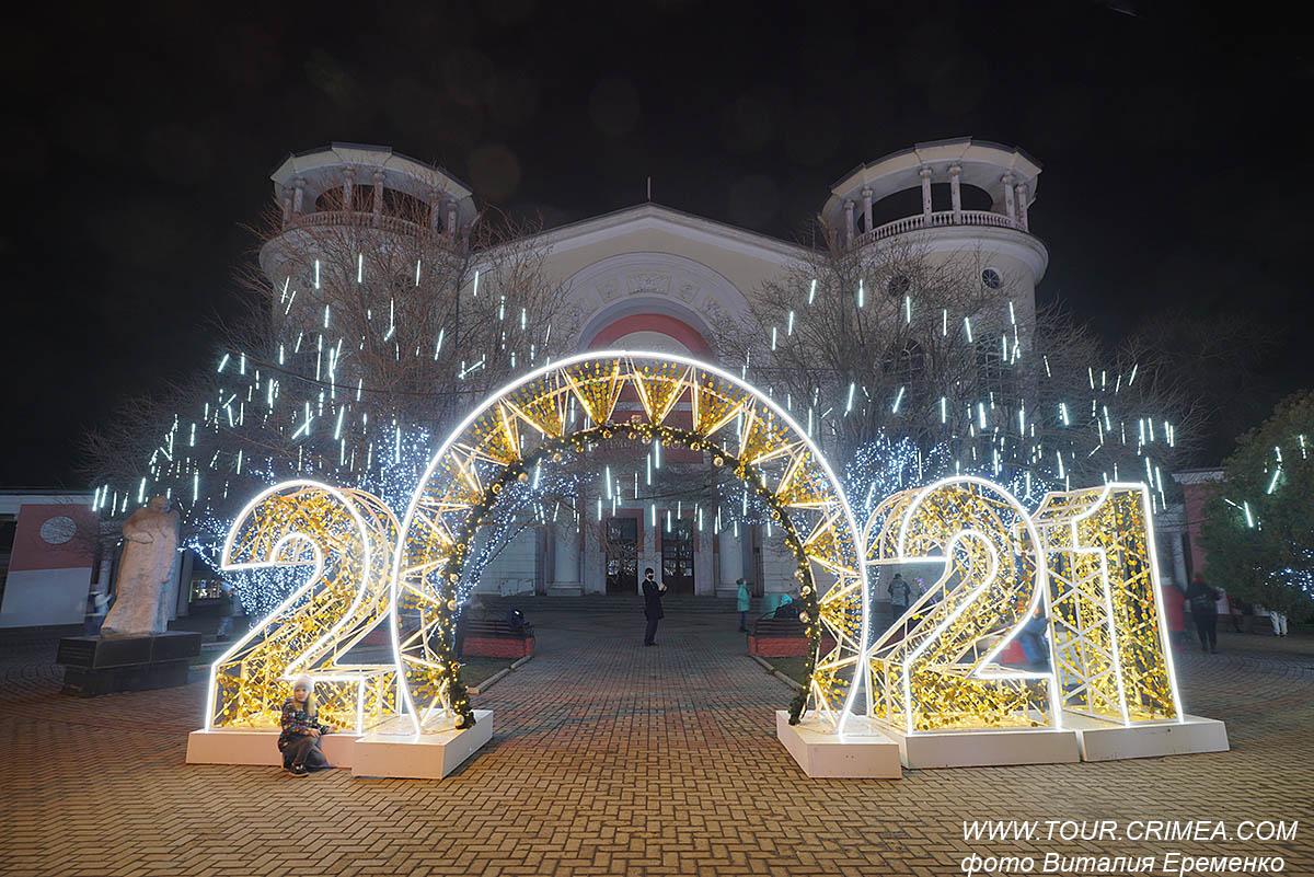 С Новым, 2021 годом! С Рождеством!