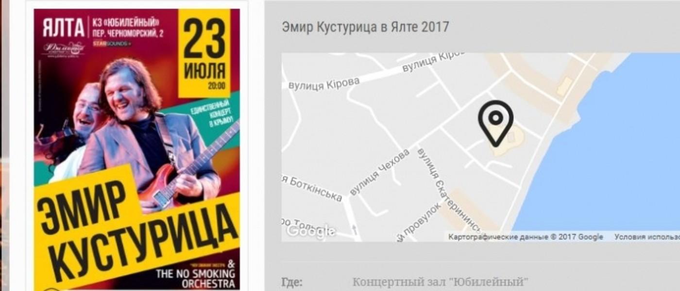Отдых в Крыму. Эмир Кустурица выступает со своим оркестром в Ялте