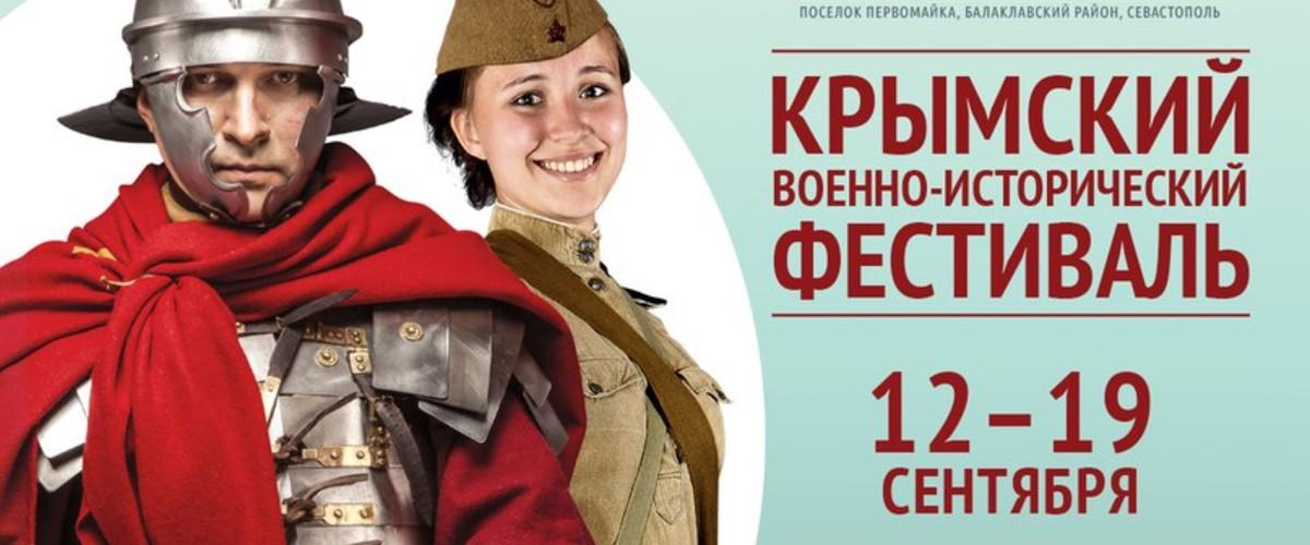 Отдых в Крыму. Крымский военно-исторический фестиваль (Федюхины высоты)