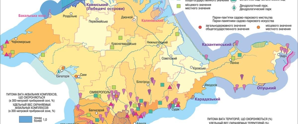 Крымские заповедники, адреса, телефоны и краткая характеристика
