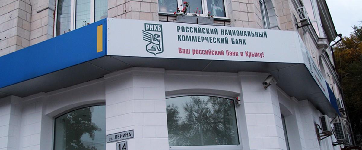 Работа банков в Крыму