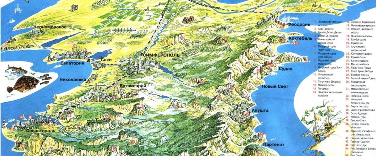 Сто чудес Крыма и Крымское Золотое кольцо: достопримечательности