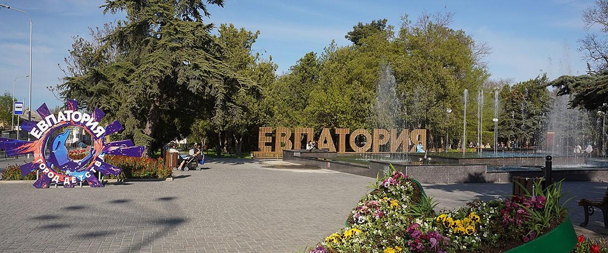 Нарядный весенний Крым.  Евпатория. Май 2021 г.