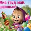 Майские праздники, пасхальная неделя в Крыму и туристические события мая 2016 года